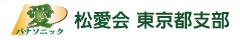 パナソニック松愛会 東京都支部