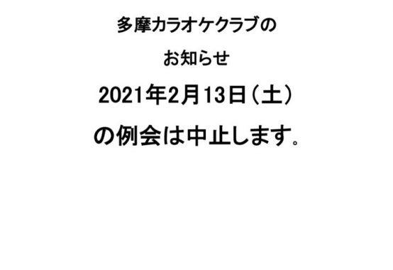 tama-tyuusi20210213のサムネイル