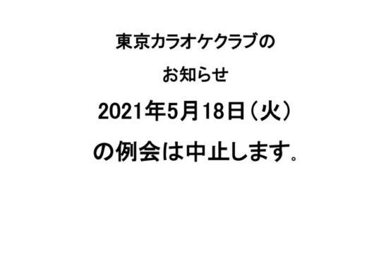 tokyou-tyuusi0518のサムネイル