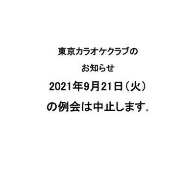 tokyou-tyuusi0921のサムネイル