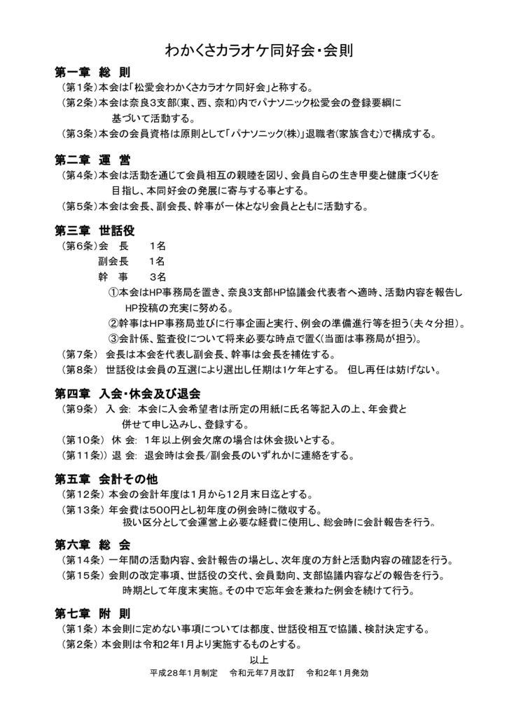 令和2年1月1日発効わかさカラオケ同好会・会則のサムネイル
