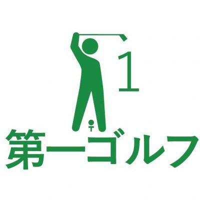 ピクト pict 第一ゴルフ 絵文字
