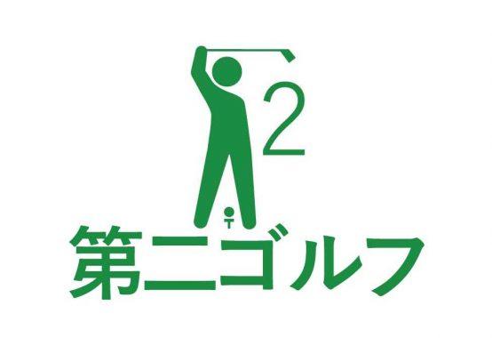 ピクト pict 第二ゴルフ 絵文字