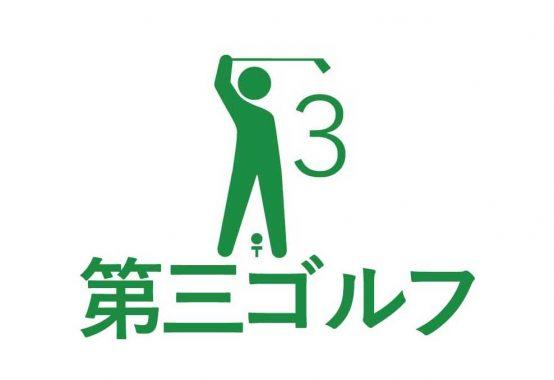 ピクト pict 第三ゴルフ 絵文字