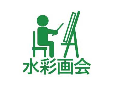 ピクト pict 水彩画会 絵文字