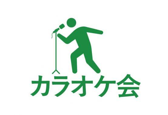 ピクト pict カラオケ会 絵文字