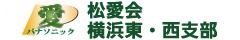 パナソニック松愛会 横浜東・西支部